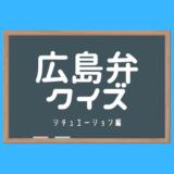 広島弁クイズ