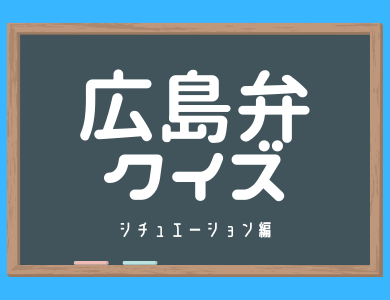 広島弁クイズに挑戦!日常生活・職場・恋愛でよく使う方言クイズ
