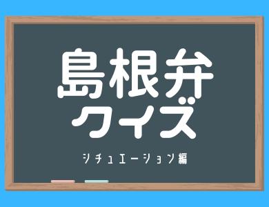 島根弁クイズに挑戦!日常生活・職場・恋愛でよく使う方言クイズ