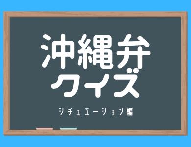 沖縄弁クイズに挑戦!日常生活・職場・恋愛でよく使う方言クイズ