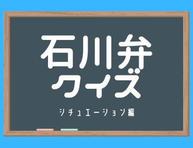 石川弁クイズに挑戦!日常生活・職場・恋愛でよく使う方言クイズ