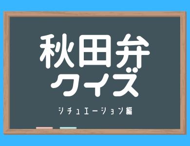 秋田弁クイズ 「ばしこくでねぇ」な秋田弁クイズ満載