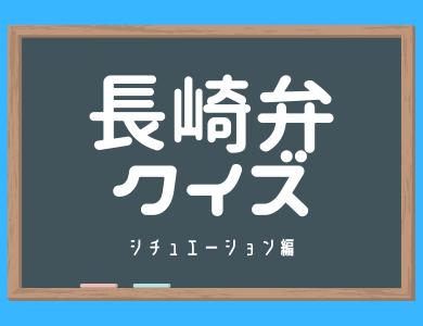 長崎弁クイズ | おもしろい・かわいい長崎弁クイズ