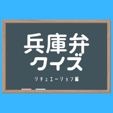 兵庫弁クイズ