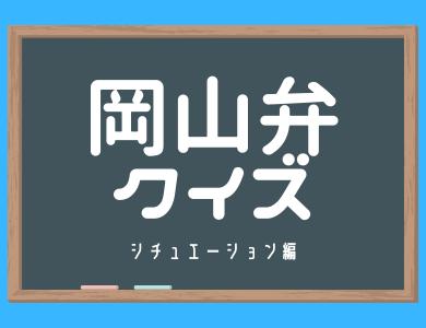 岡山弁クイズに挑戦!日常生活・職場・恋愛でよく使う方言クイズ