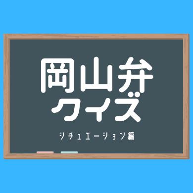 岡山弁クイズ