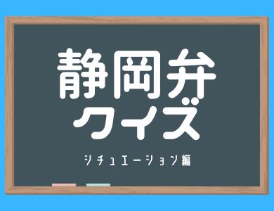静岡弁クイズに挑戦!日常生活・職場・恋愛でよく使う方言クイズ