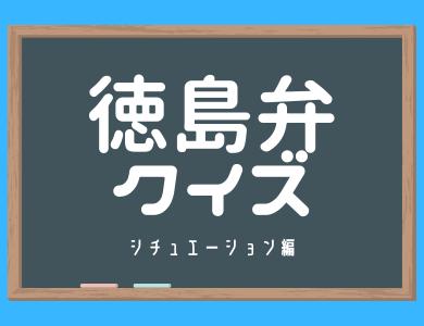 徳島弁クイズに挑戦!日常生活・職場・恋愛でよく使う方言クイズ