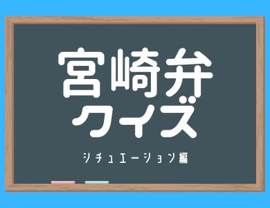 宮崎弁クイズに挑戦!日常生活・職場・恋愛でよく使う方言クイズ